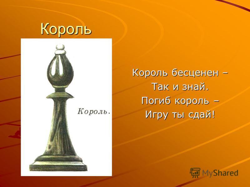 Король Король бесценен – Так и знай. Погиб король – Игру ты сдай!