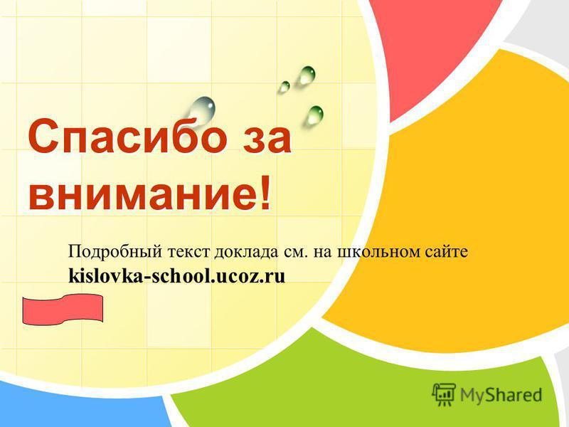 L/O/G/O Спасибо за внимание! Подробный текст доклада см. на школьном сайте kislovka-school.ucoz.ru
