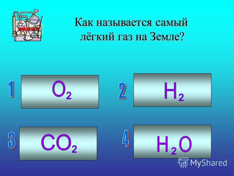 химия 222 2