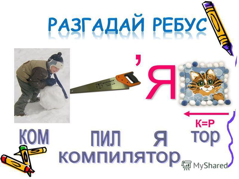 , Я К=Р