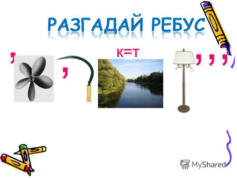 ,, к=т,,,