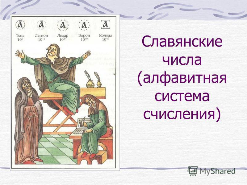 Славянские числа (алфавитная система счисления)