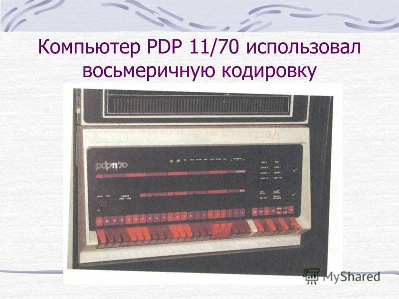 Компьютер PDP 11/70 использовал восьмеричную кодировку