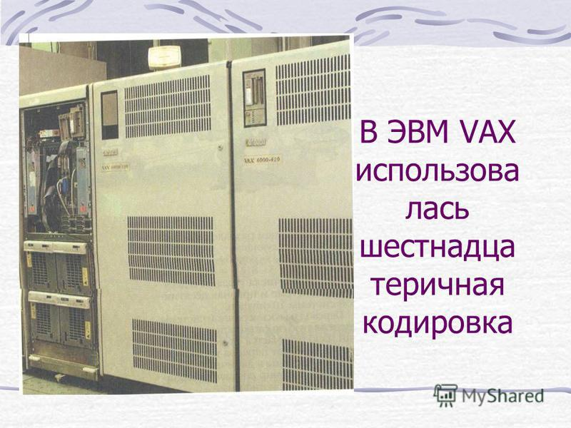 В ЭВМ VAX использовалась шестнадцатеричная кодировка