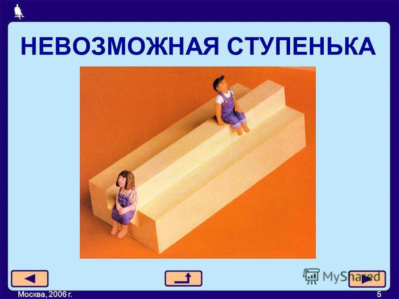 НЕВОЗМОЖНАЯ СТУПЕНЬКА Москва, 2006 г.5