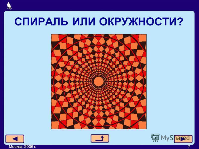 СПИРАЛЬ ИЛИ ОКРУЖНОСТИ? Москва, 2006 г.7