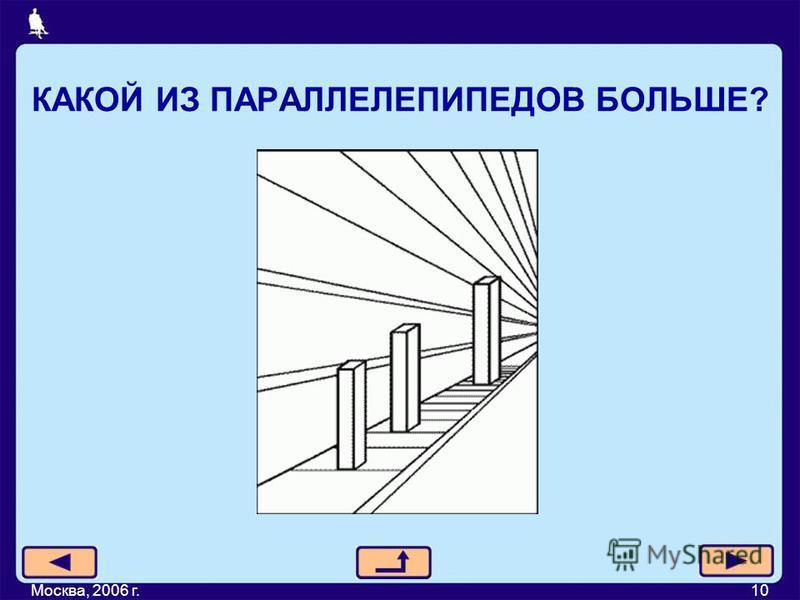 КАКОЙ ИЗ ПАРАЛЛЕЛЕПИПЕДОВ БОЛЬШЕ? Москва, 2006 г.10