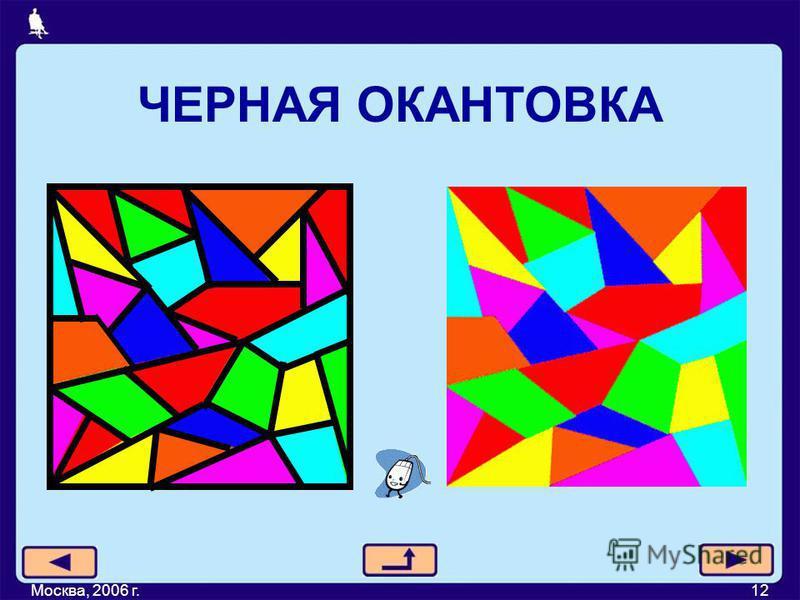 ЧЕРНАЯ ОКАНТОВКА Москва, 2006 г.12