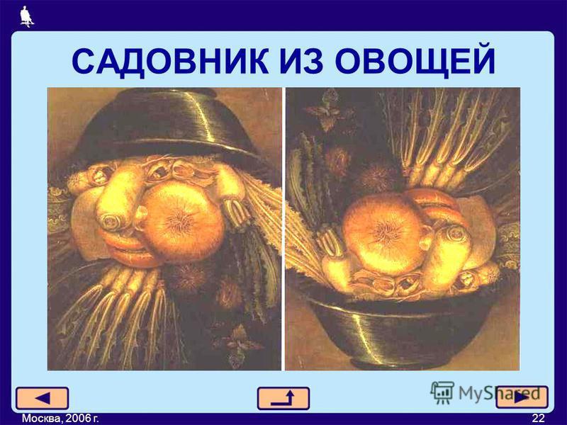 САДОВНИК ИЗ ОВОЩЕЙ Москва, 2006 г.22