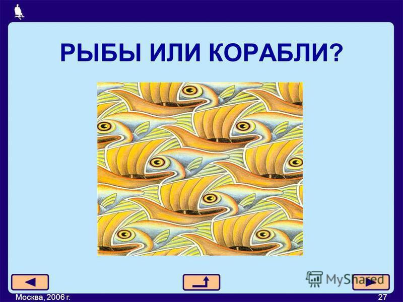 РЫБЫ ИЛИ КОРАБЛИ? Москва, 2006 г.27