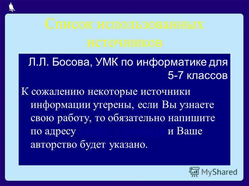 Список использованных источников Л.Л. Босова, УМК по информатике для 5-7 классов К сожалению некоторые источники информации утеряны, если Вы узнаете свою работу, то обязательно напишите по адресу lobakh_tv@mail.ru и Ваше авторство будет указано.lobak