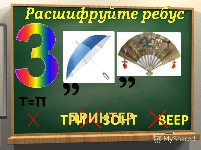 Т=П ТРИ ЗОНТ ВЕЕР ПРИНТЕР
