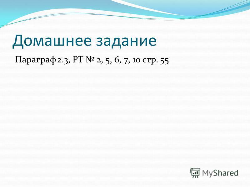Домашнее задание Параграф 2.3, РТ 2, 5, 6, 7, 10 стр. 55