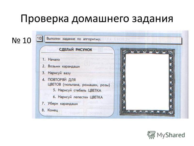 Проверка домашнего задания 10