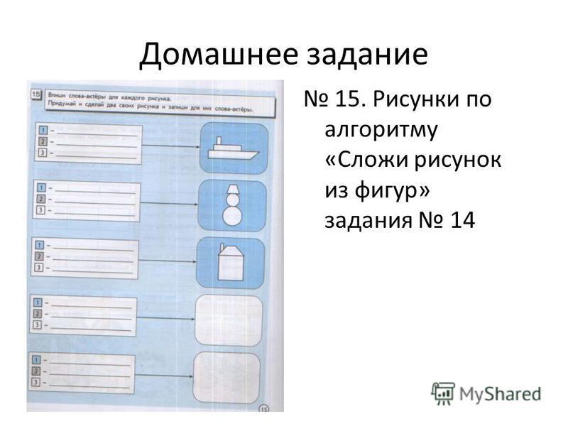 Домашнее задание 15. Рисунки по алгоритму «Сложи рисунок из фигур» задания 14