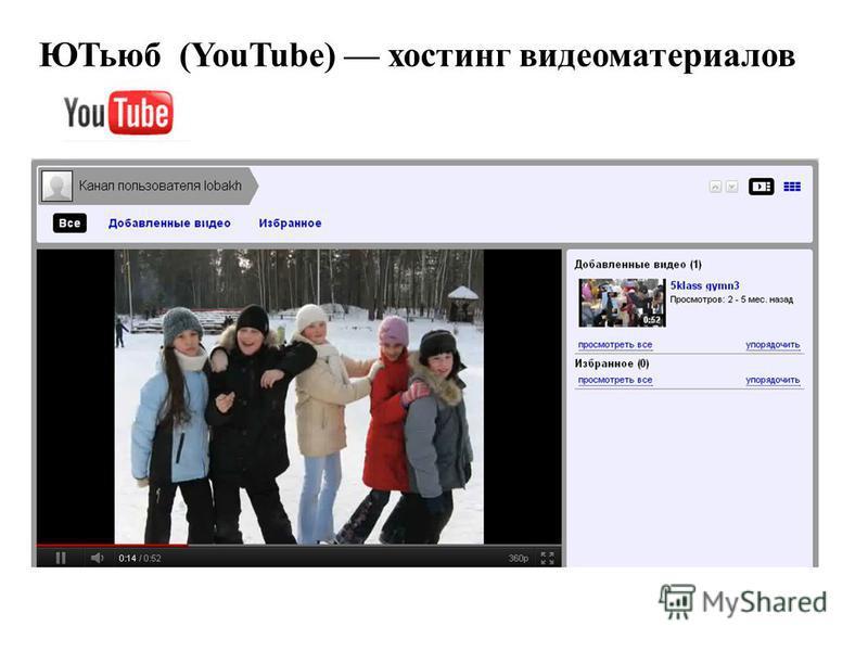 ЮТьюб (YouTube) хостинг видеоматериалов