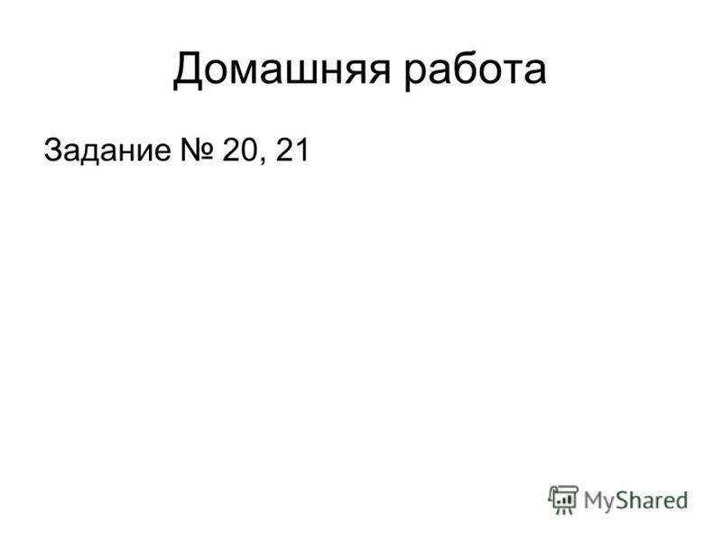 Домашняя работа Задание 20, 21