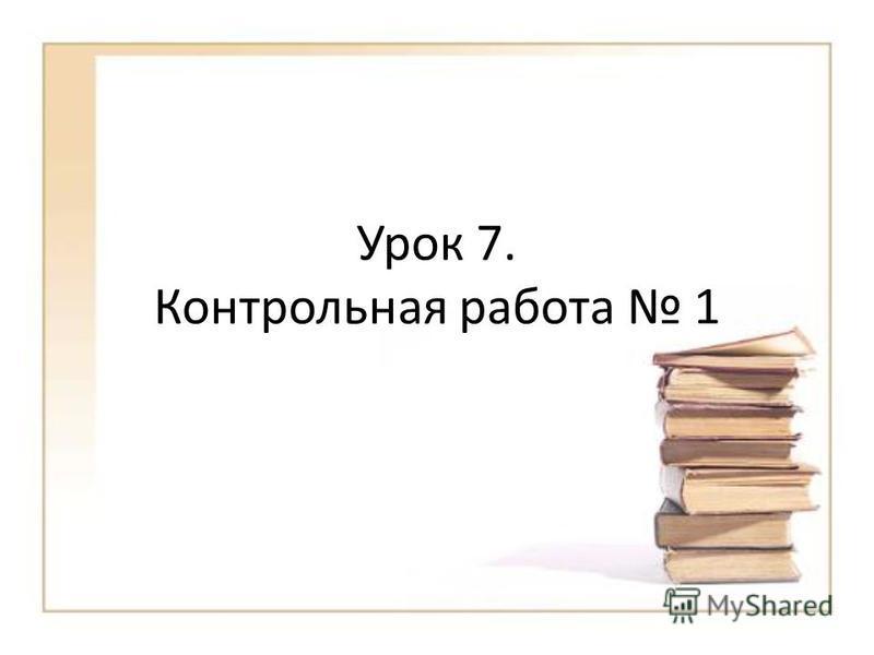 Урок 7. Контрольная работа 1