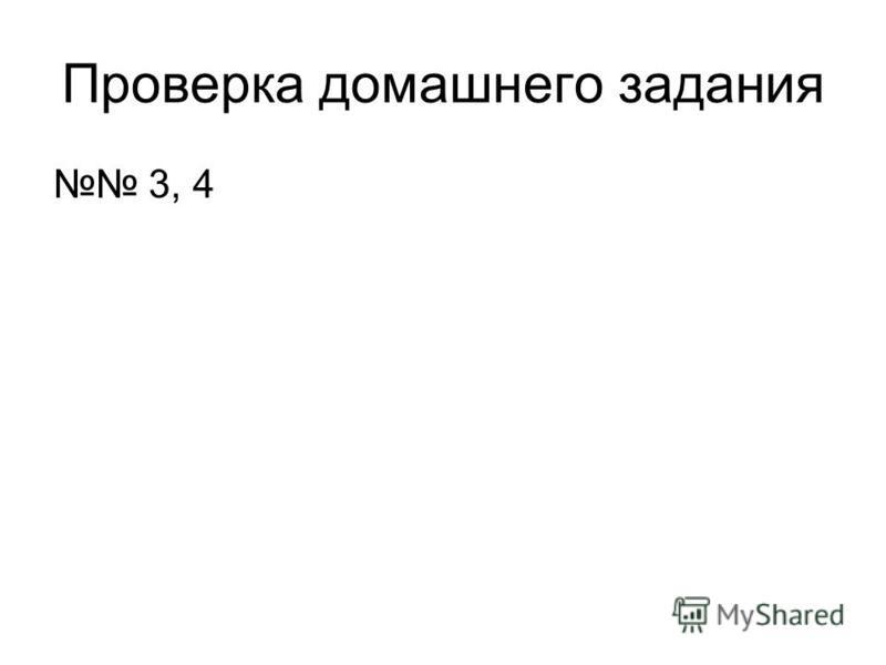 Проверка домашнего задания 3, 4