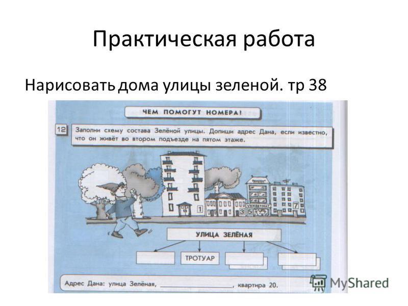 Практическая работа Нарисовать дома улицы зеленой. тр 38