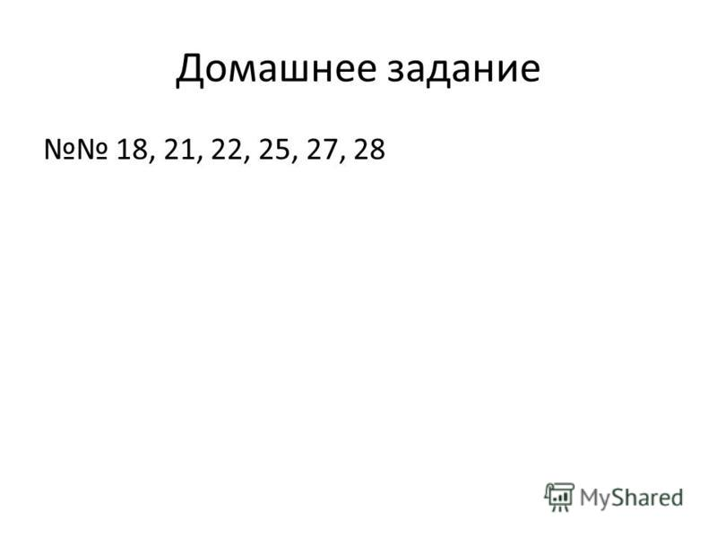 Домашнее задание 18, 21, 22, 25, 27, 28