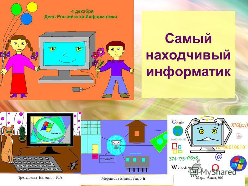 Самый находчивый информатик Меринова Елизавета, 5 Б Третьякова Евгения, 10А Мерц Анна, 6В