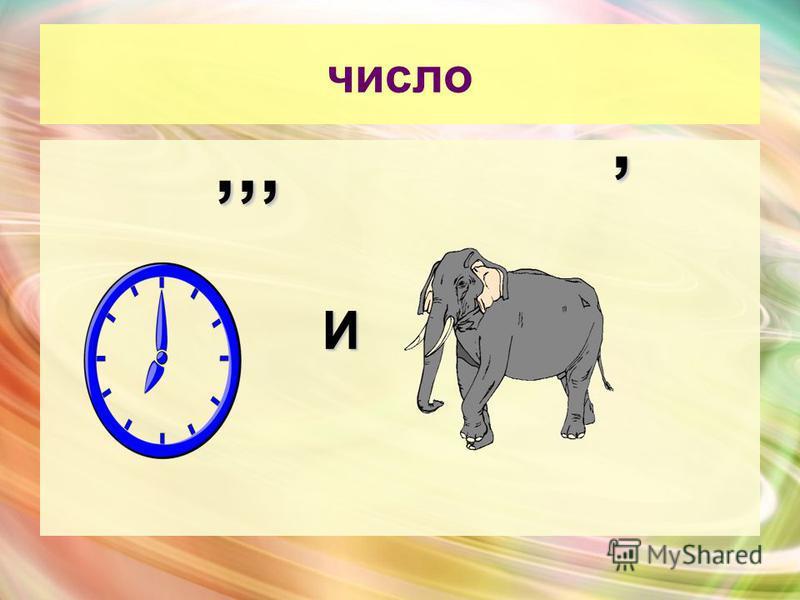 число,,, И,