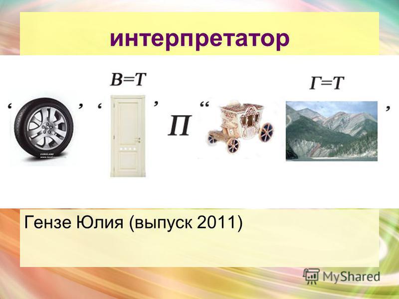 интерпретатор Гензе Юлия (выпуск 2011)