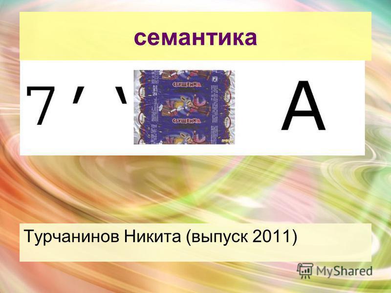 семантика Турчанинов Никита (выпуск 2011)