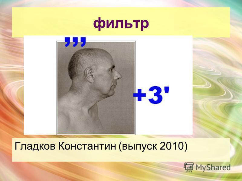 фильтр Гладков Константин (выпуск 2010)