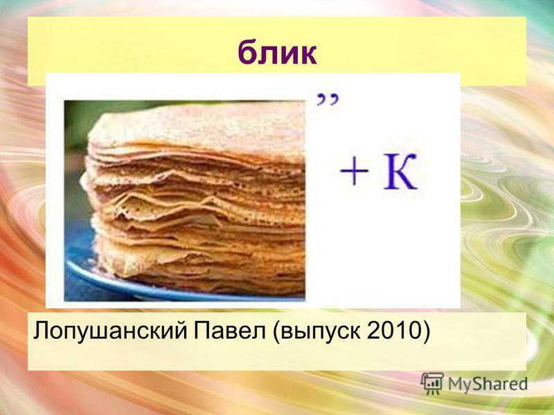 блик Лопушанский Павел (выпуск 2010)