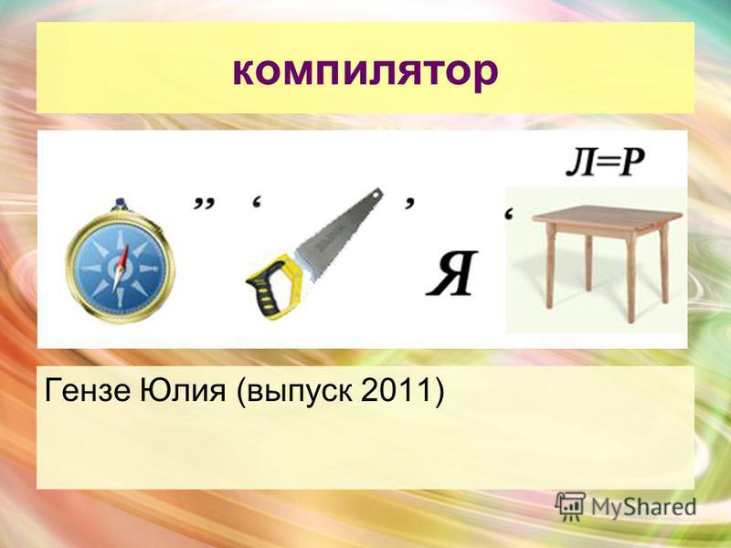 компилятор Гензе Юлия (выпуск 2011)
