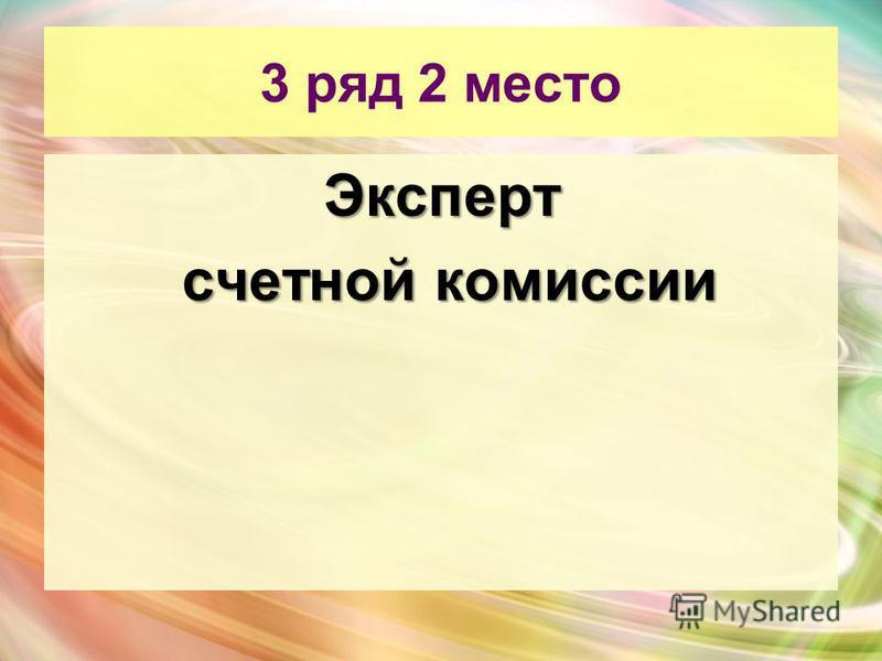 3 ряд 2 место Эксперт счетной комиссии счетной комиссии