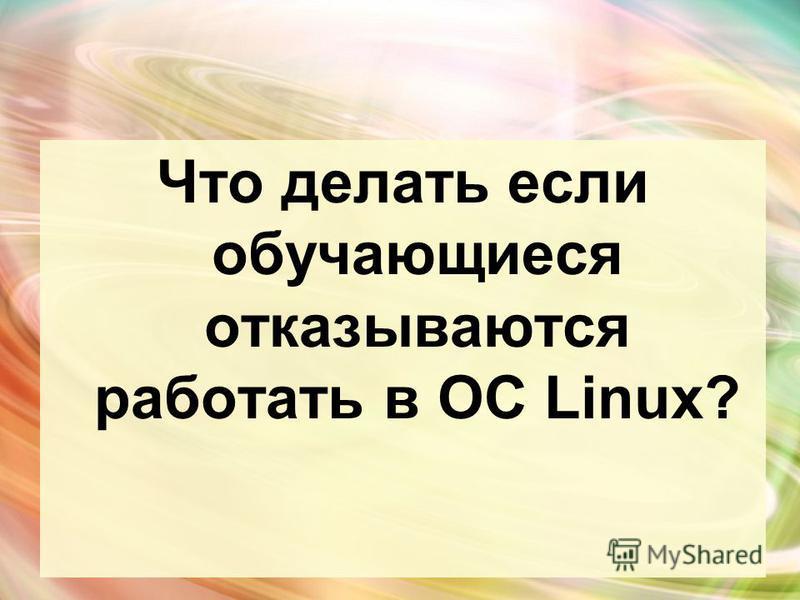 Что делать если обучающиеся отказываются работать в ОС Linux?