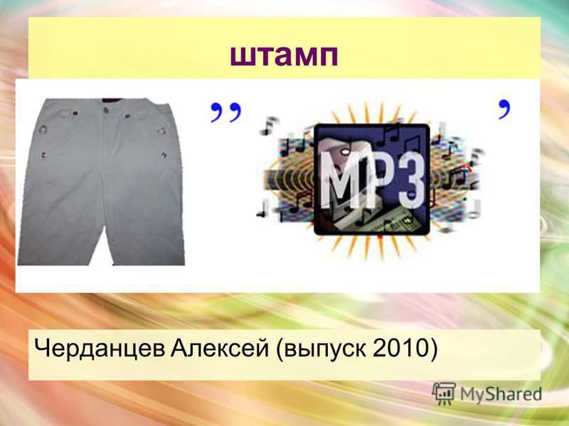 штамп Черданцев Алексей (выпуск 2010)