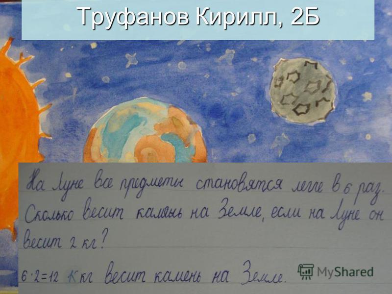 Труфанов Кирилл, 2Б