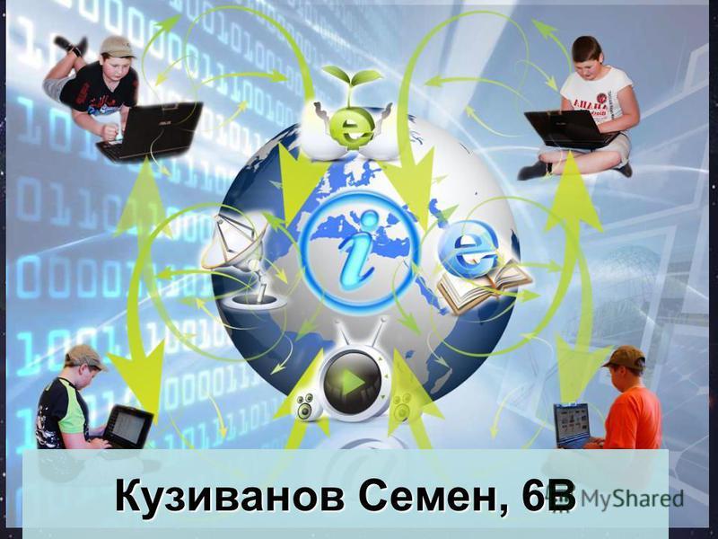 Кузиванов Семен, 6В