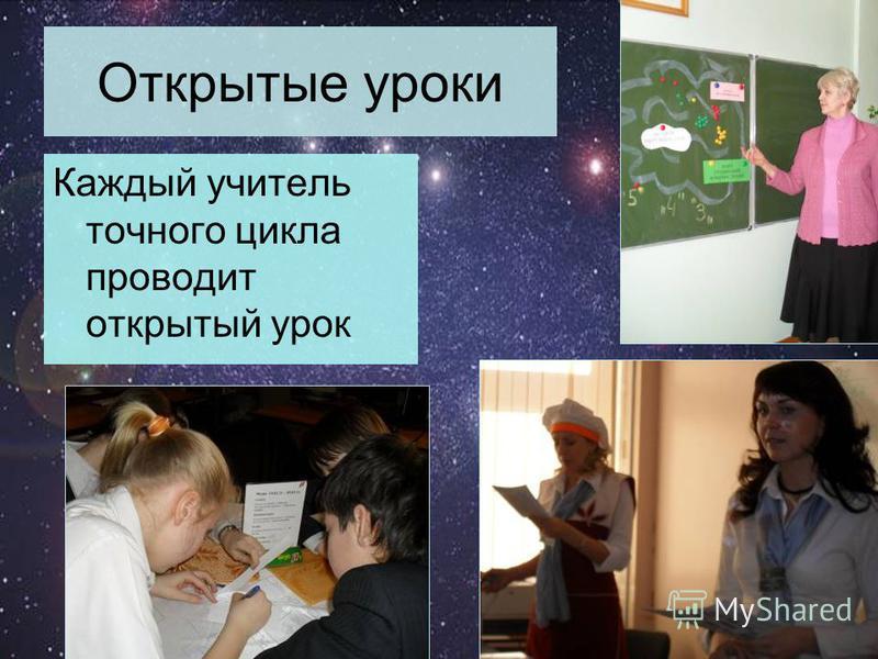 Открытые уроки Каждый учитель точного цикла проводит открытый урок