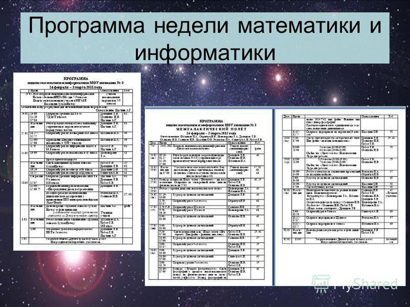 Программа недели математики и информатики