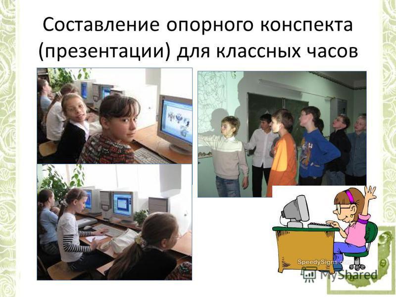 Составление опорного конспекта (презентации) для классных часов