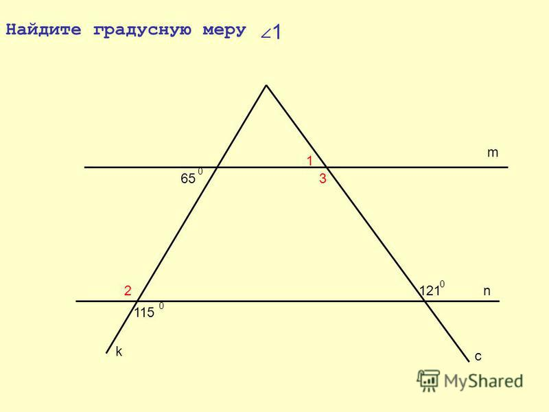 115 0 2 65 121 0 0 3 1 m c n k Найдите градусную меру 1