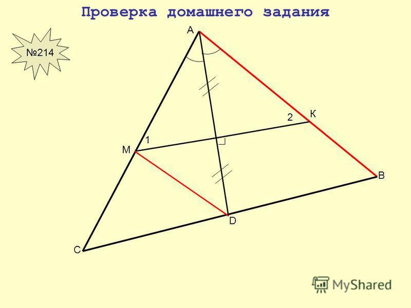 Проверка домашнего задания 214 1 2 С К А М В D