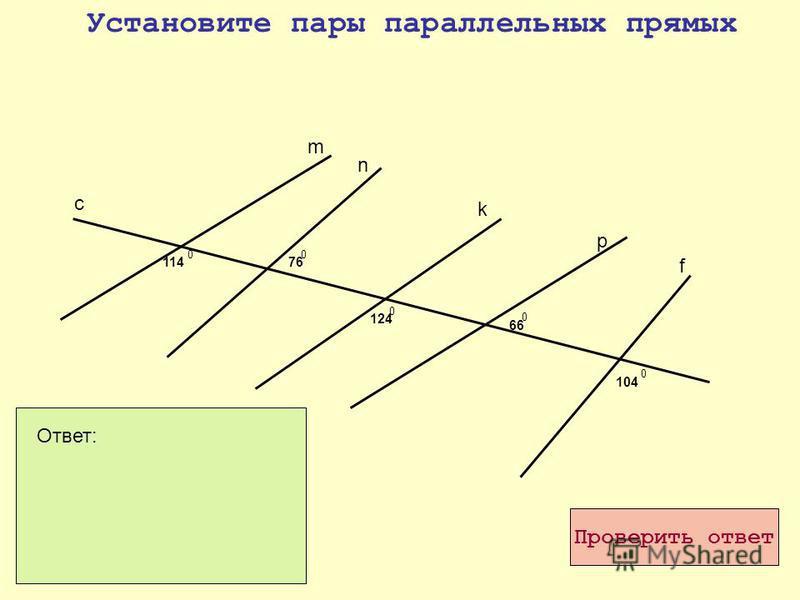 Установите пары параллельных прямых 114 0 66 0 0 0 76 104 124 0 c m n k p f m и p n и f Проверить ответ Ответ: