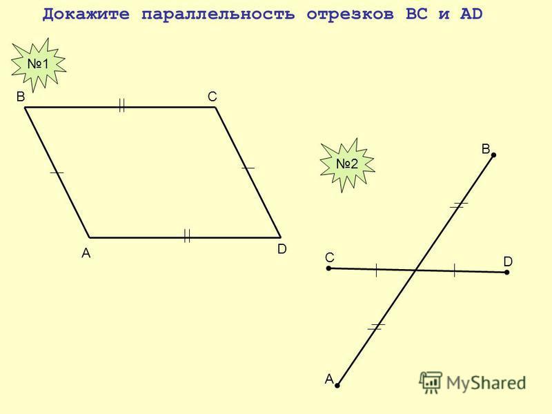Докажите параллельность отрезков ВС и AD А ВС D А В С D 1 2