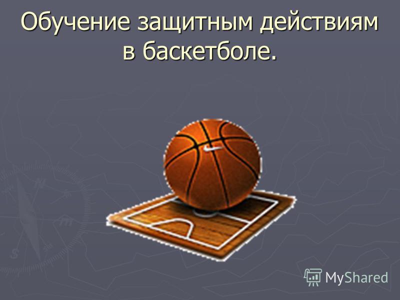Обучение защитным действиям в баскетболе.