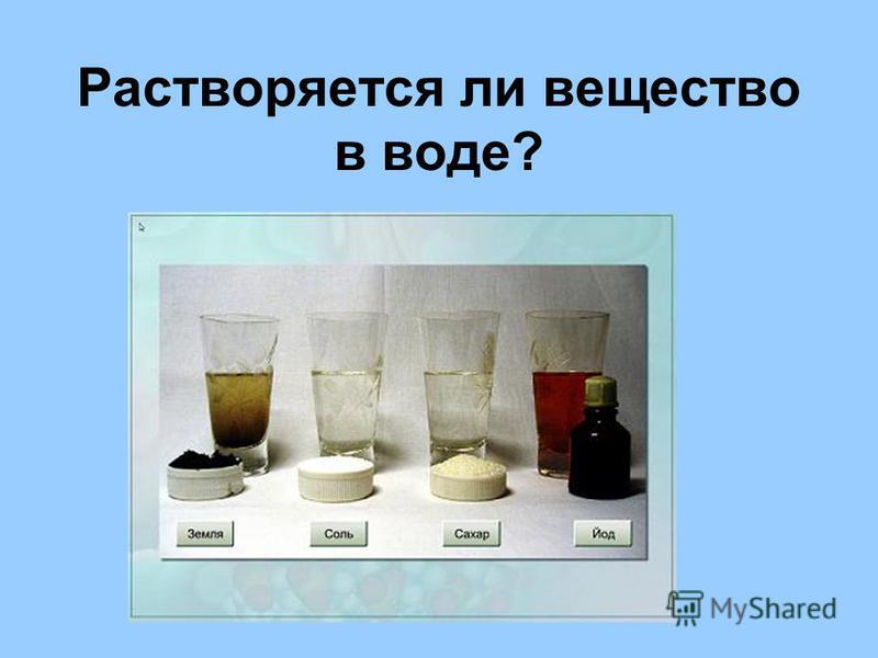 Растворяется ли вещество в воде?