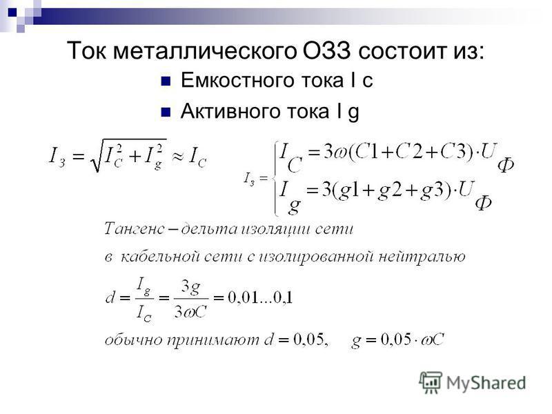 Ток металлического ОЗЗ состоит из: Емкостного тока I с Активного тока I g