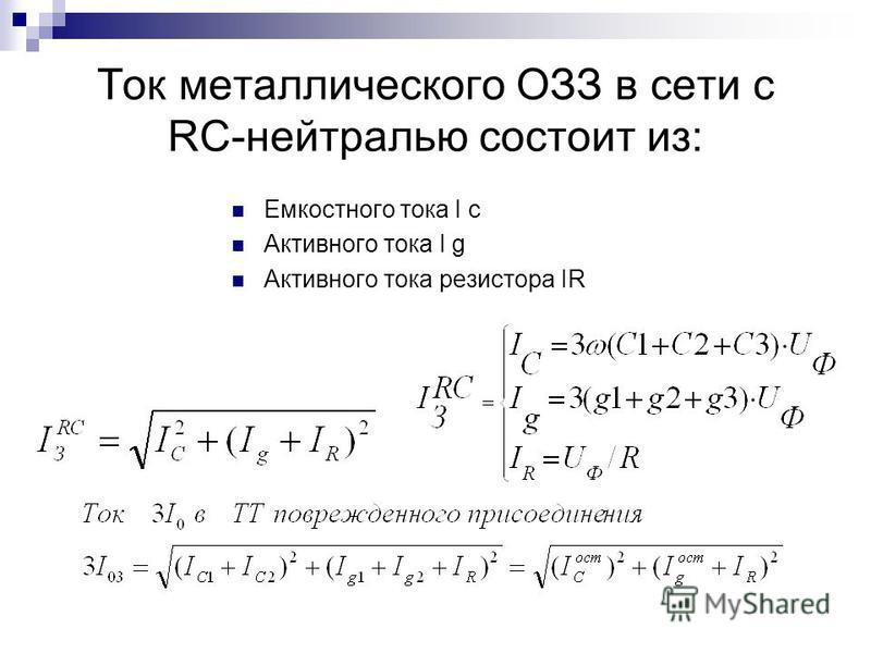 Ток металлического ОЗЗ в сети с RC-нейтралью состоит из: Емкостного тока I с Активного тока I g Активного тока резистора IR