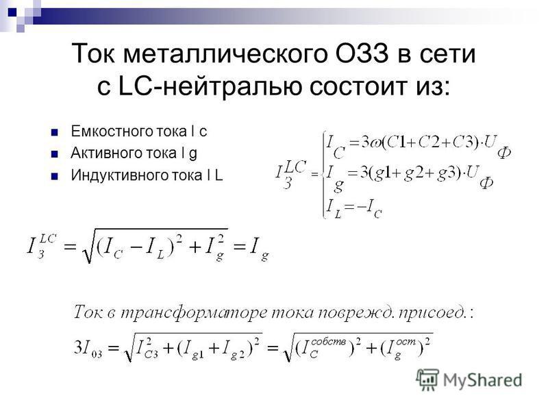 Ток металлического ОЗЗ в сети с LC-нейтралью состоит из: Емкостного тока I с Активного тока I g Индуктивного тока I L