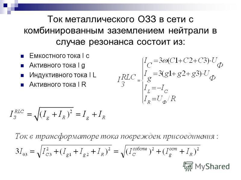 Ток металлического ОЗЗ в сети с комбинированным заземлением нейтрали в случае резонанса состоит из: Емкостного тока I с Активного тока I g Индуктивного тока I L Активного тока I R